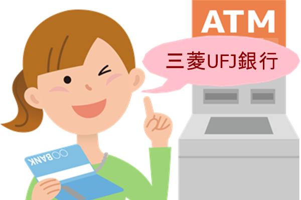 Atm お盆 ゆうちょ ゆうちょ銀行のお盆(2021)ATM手数料と窓口営業時間は?