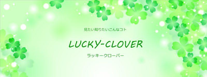 lucky-clover~ラッキークローバー~
